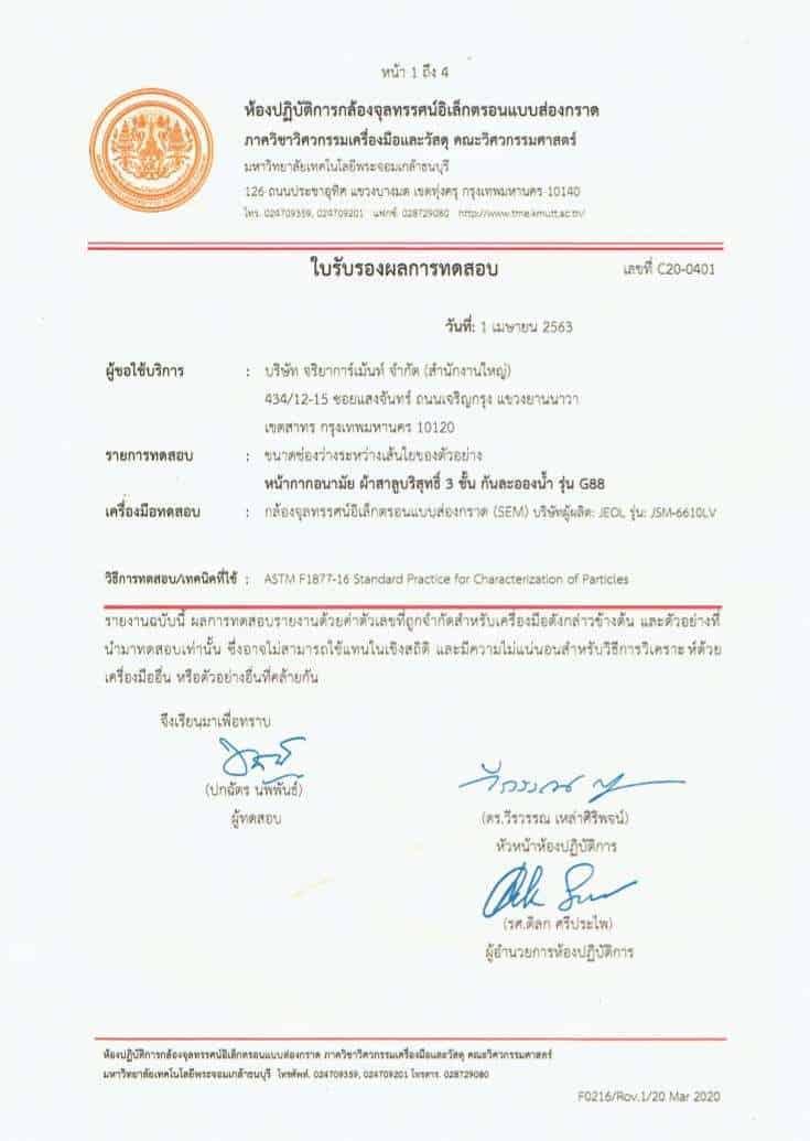 certificate-mask-2