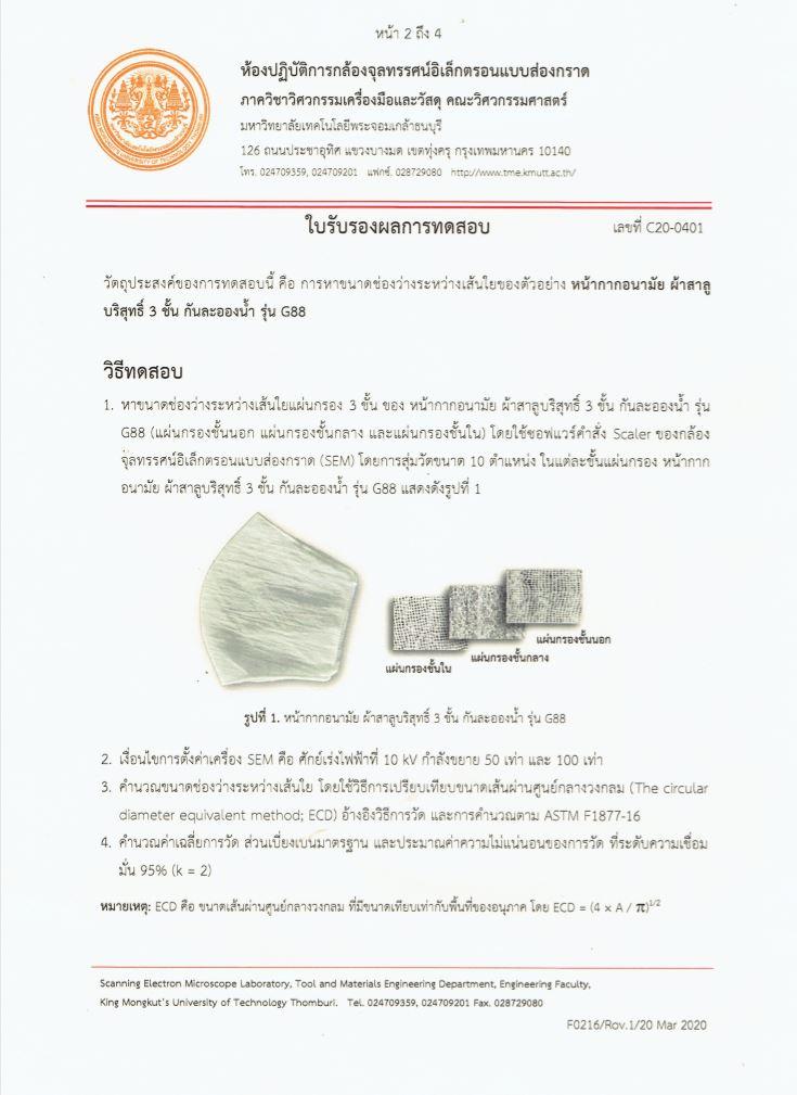 certificate-mask-3