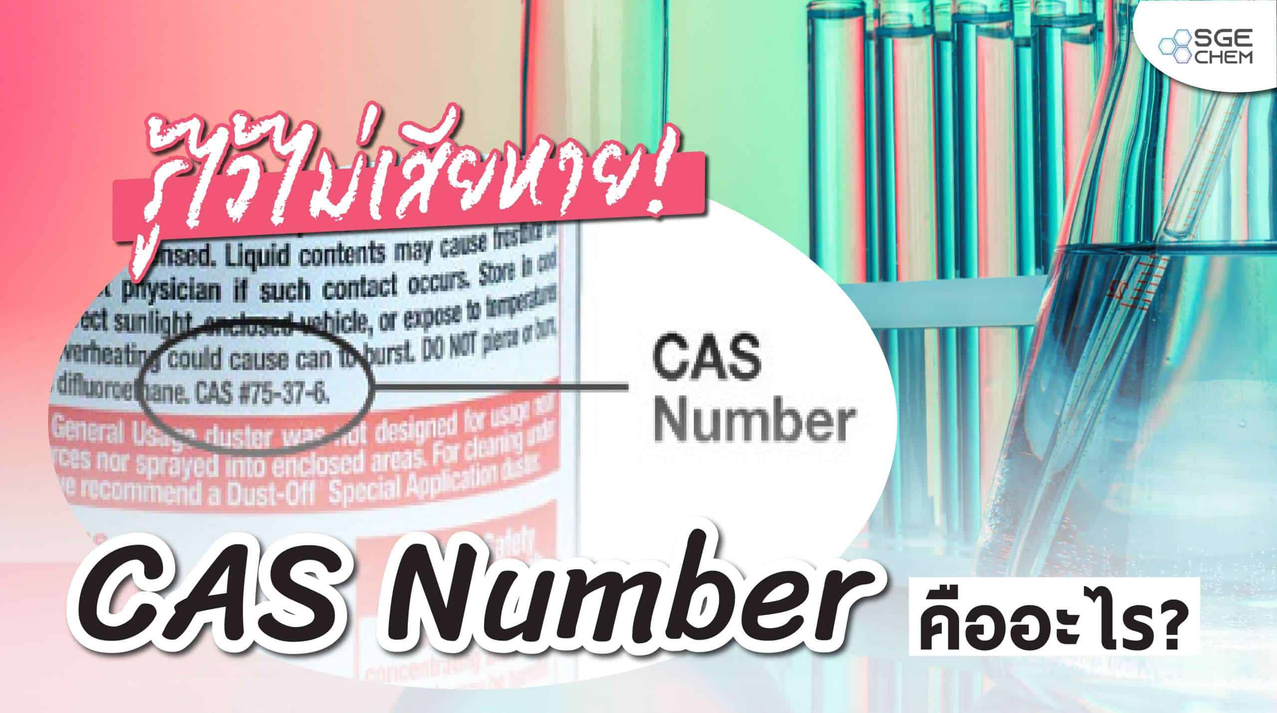 210210-Content-CAS-Number-ของสารเคมีคืออะไร-01